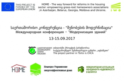 Международная конференция - Модернизация зданий