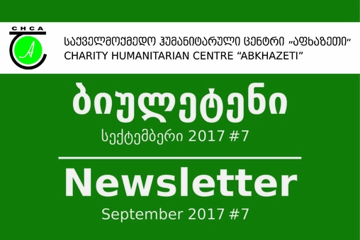 Newsletter #7 - September 2017