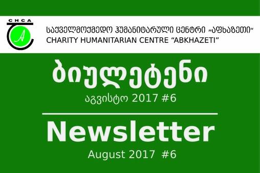 Newsletter #6 - August 2017