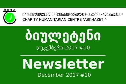 Newsletter of December