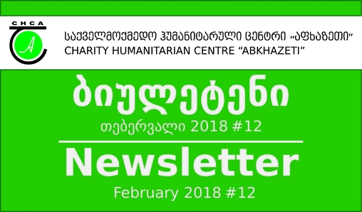 საინფორმაციო ბიულეტენი / თებერვალი 2018
