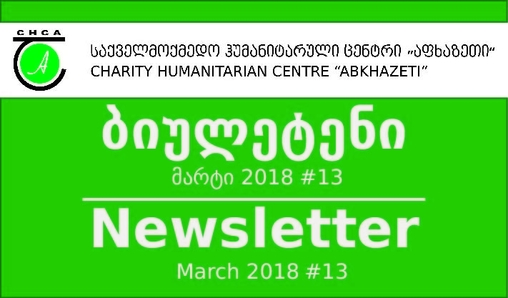 Newsletter / March 2018