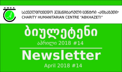 Newsletter - April / 2018