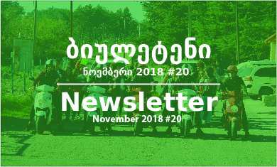 Newsletter - November 2018