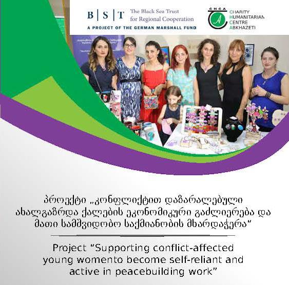 კონფლიქტით დაზარალებული ახალგაზრდა ქალების მხარდაჭერა