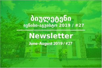 საინფორმაციო ბიულეტენი - ივნისი-აგვისტო, 2019