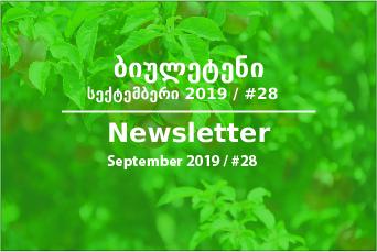 Newsletter - September 2019