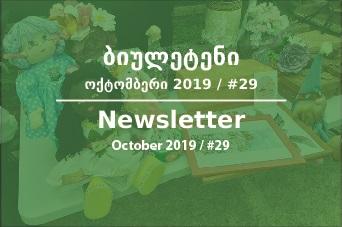 Newsletter - October 2019