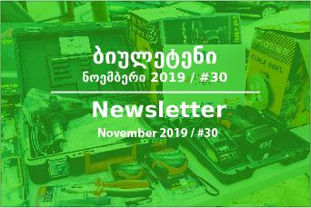 საინფორმაციო ბიულეტენი - ნოემბერი 2019