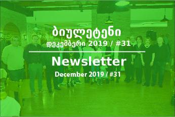ბიულეტენი - დეკემბერი 2019