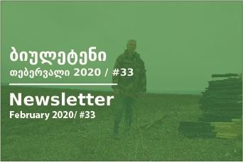 Newsletter - February 2020