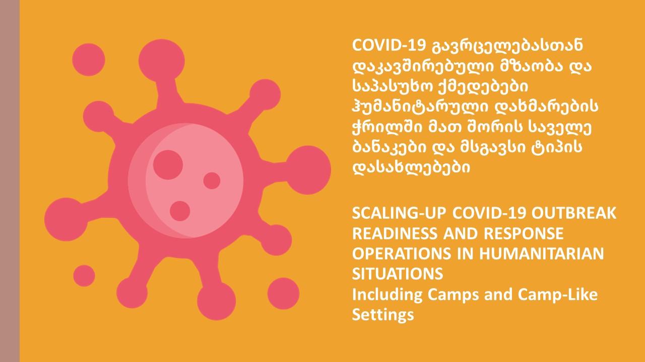 COVID 19 - Interim Guidance
