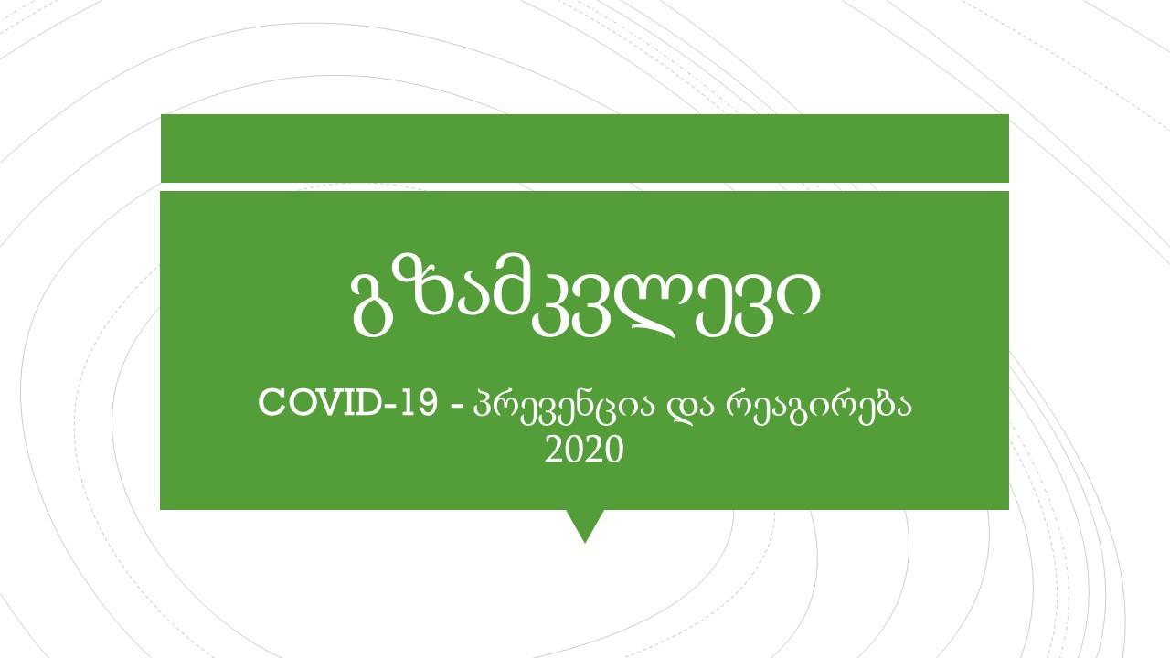 გზამკვლევი - COVID-19 - პრევენცია და რეაგირება