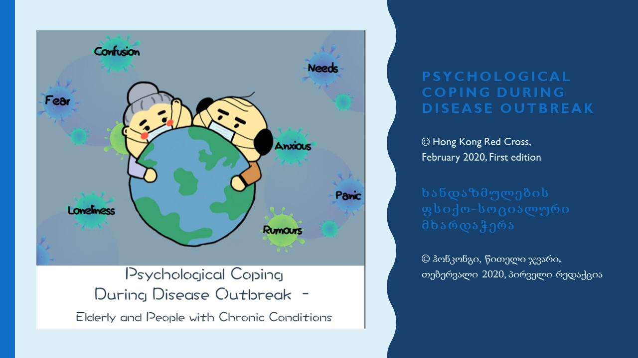 Psychological Coping During Disease Outbreak