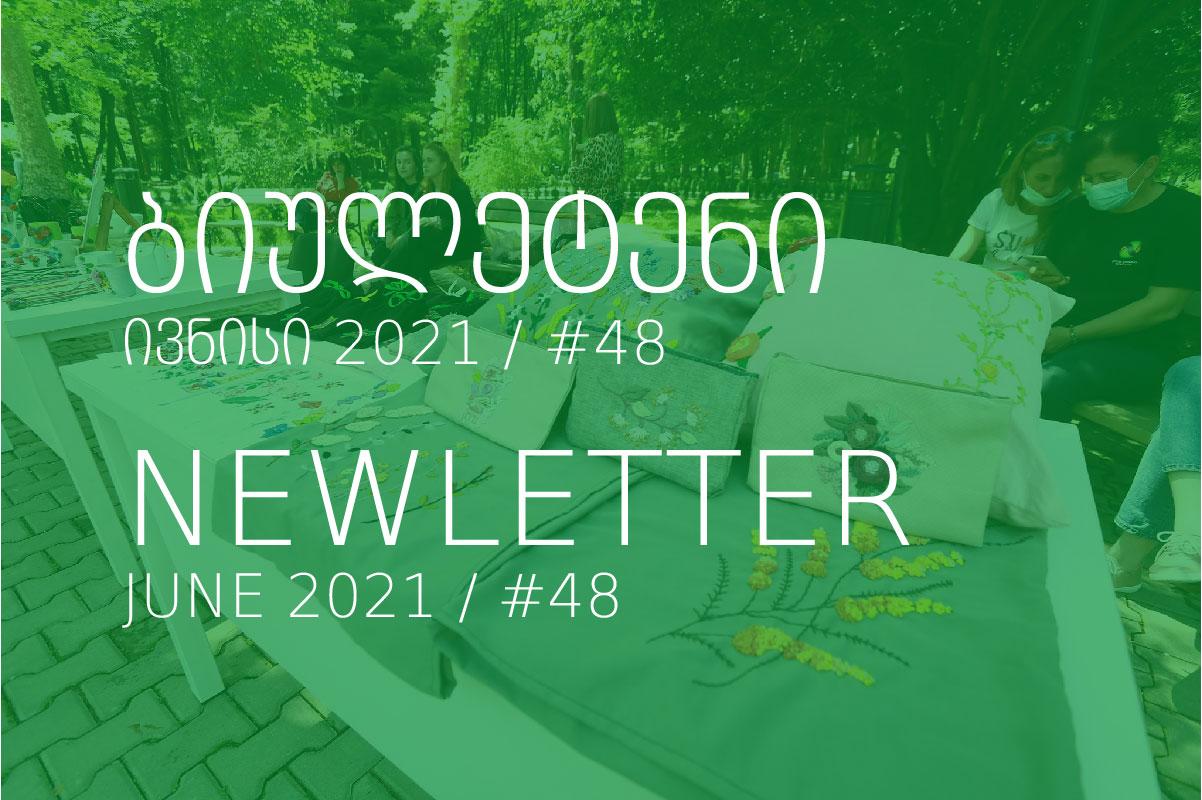 საინფორმაციო ბიულეტენი - ივნისი 2021
