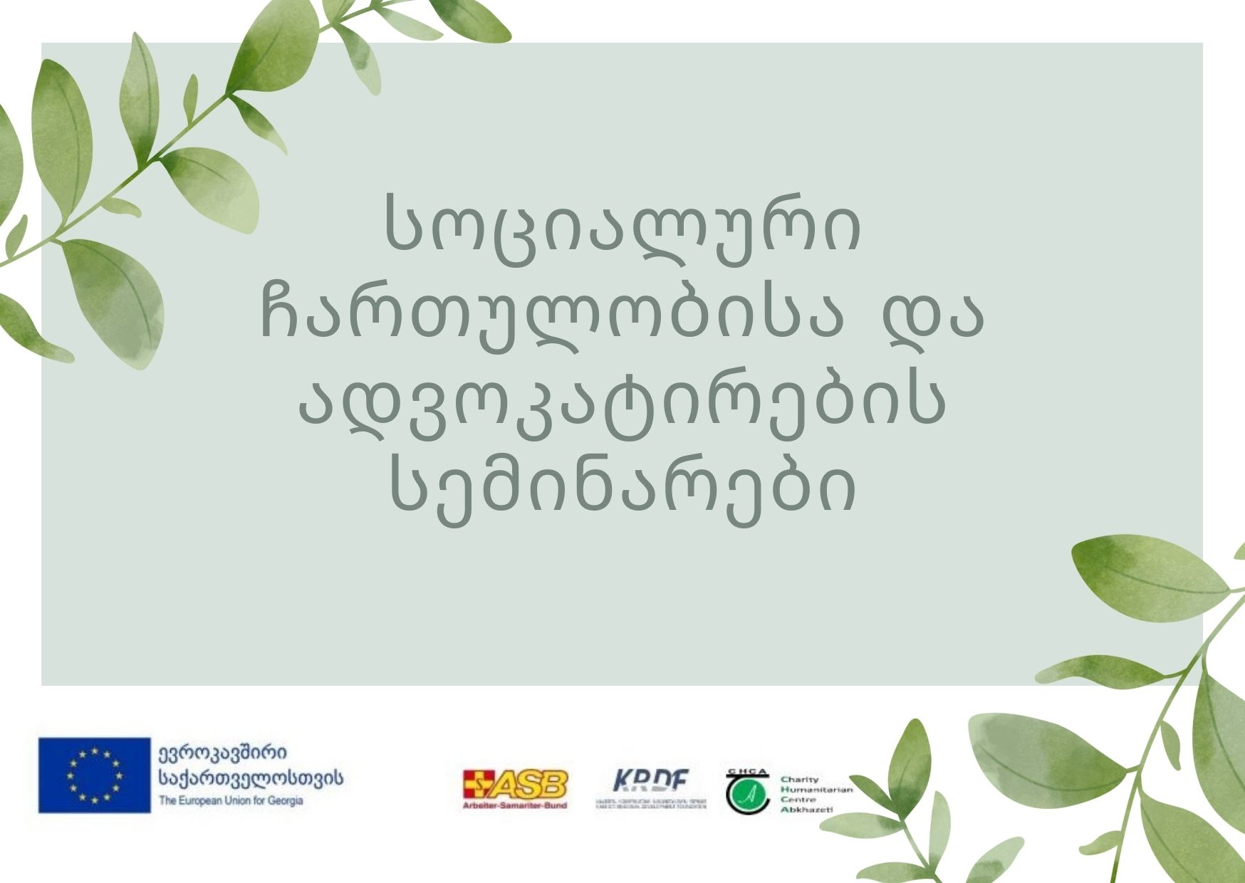 Social Inclusion and Advocacy Seminars